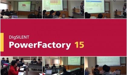 國立成功大學舉辦「DIgSILENT PowerFactory」軟體研習暨進階應用課程!