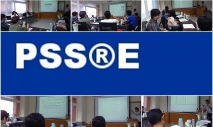 國立成功大學舉辦「PSS®E」軟體研習暨上機指導訓練課程!