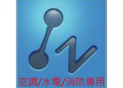 ZWCAD 工程專用版(空調/水電/消防)