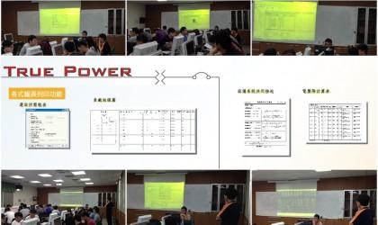 正修科技大學舉辦「TruePower 電力計算軟體」研習暨進階應用課程!