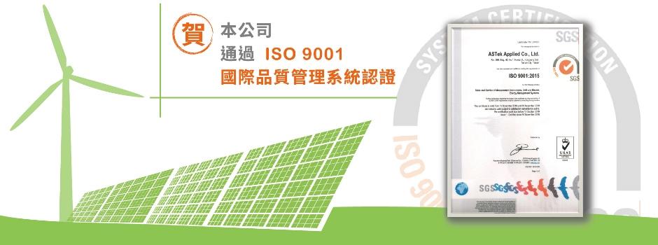賀!亞思科技榮獲「ISO 9001國際品質管理系統認證」