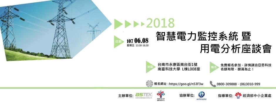 「2018 智慧電力監控系統暨用電分析座談會」