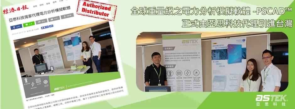 全球重量級之電力分析模擬軟體 -PSCAD™,正式由亞思科技代理引進台灣