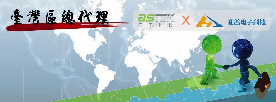 高CP值首選 – HOPETECH,正式由亞思科技代理引進台灣