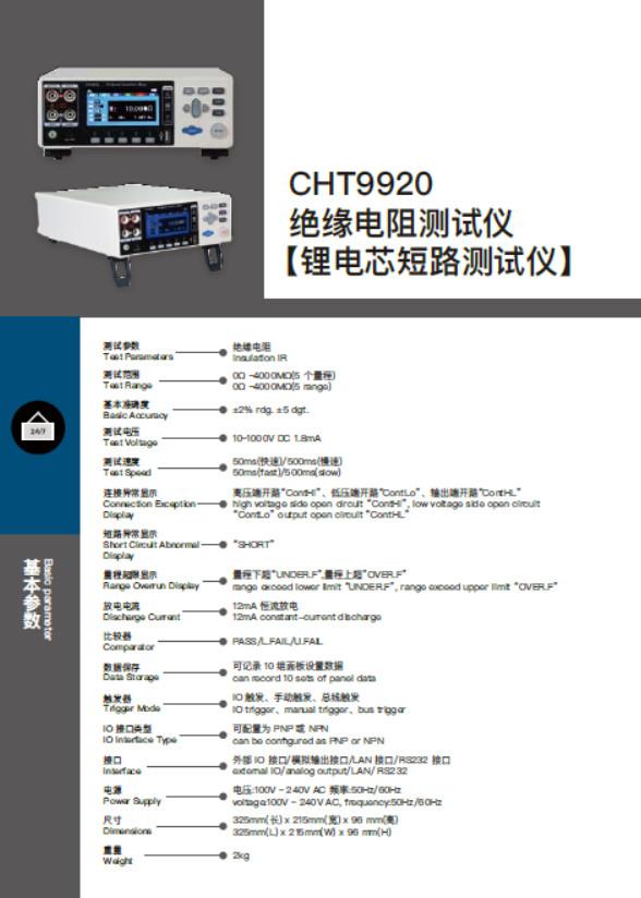 CHT9920 SPEC