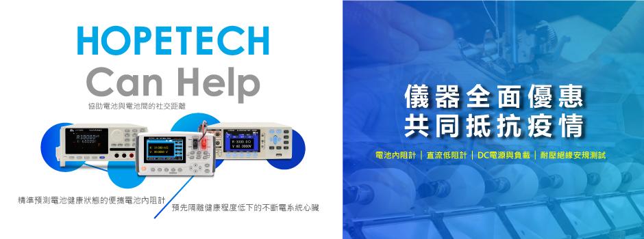 HOPETECH Can Help 儀器全面優惠 共同抵抗疫情