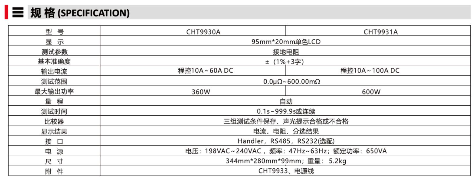 CHT9930A-SPEC